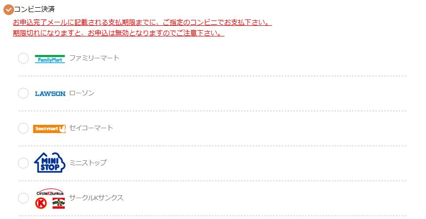 申込フォーム画面2