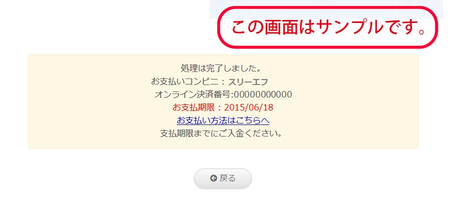 申込フォーム画面3